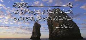 Al Ashr 1-3